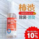 【200円OFFクーポン】 柿渋 除菌 & 消臭 マスク ス