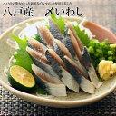 【いわし】八戸産 〆いわし −脂がのった八戸産真いわしを鮮度良く酢〆に仕上げ...