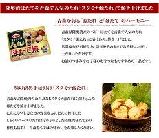 【メール便送料無料】ほたて焼きスタミナ源たれ味3パック/ほたて焼きスタミナ源たれ味5粒入×3パック