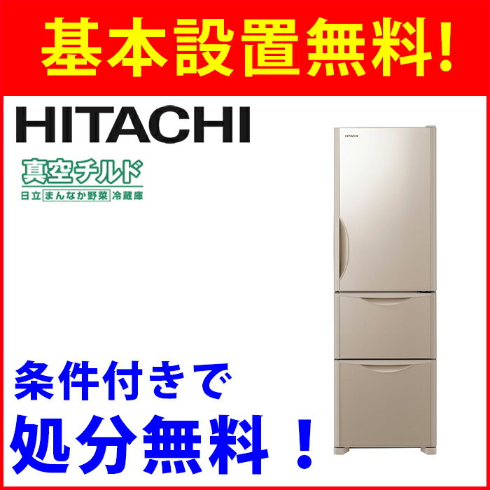 HITACHI(日立)『まんなか野菜(R-S32JV)』
