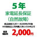5年家電延長保証(自然故障) 【商品価格\35001〜\40000(税込)】※対象商品と同時購入時にのみ申込可