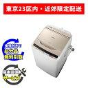【アウトレット】【基本設置無料】 日立 BW-V90B-N シャンパン 9kg 全自動洗濯機 東京23区近郊限定配送 【HITACHI BWV90B】