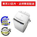 【アウトレット】【基本設置無料】 日立 BW-V80B-W ホワイト 8kg 全自動洗濯機 東京23区近郊限定配送 【HITACHI BWV80B】