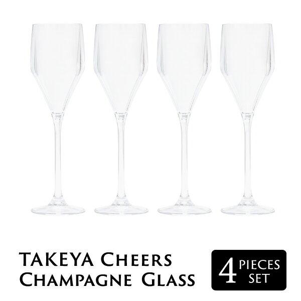 タケヤチェアーズシャンパングラス4ピースセット割れにくいプラスチックグラスアウトドアパーティーキャンプ子供メーカー公式TAKEYA