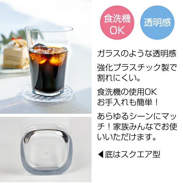 タケヤチェアーズカップ3804個セット3プラスチック製