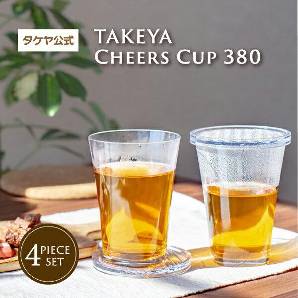 タケヤチェアーズカップ3804個セット1プラスチック製
