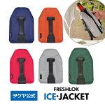 フレッシュロックアイスジャケット