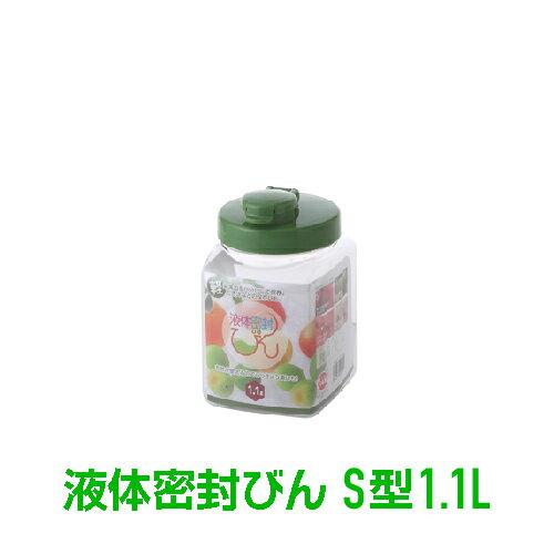 タケヤ液体密封びんS型1.1L 角型替えパッキンプレゼント中 プラスチック製の液体密封びんで軽くて丈夫 お酢やアルコールに対応