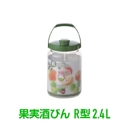 タケヤ果実酒びんR型2.4L 丸型替えパッキンプレゼント中 プラスチック製の果実酒びんで軽くて丈夫 お酢やアルコールに対応
