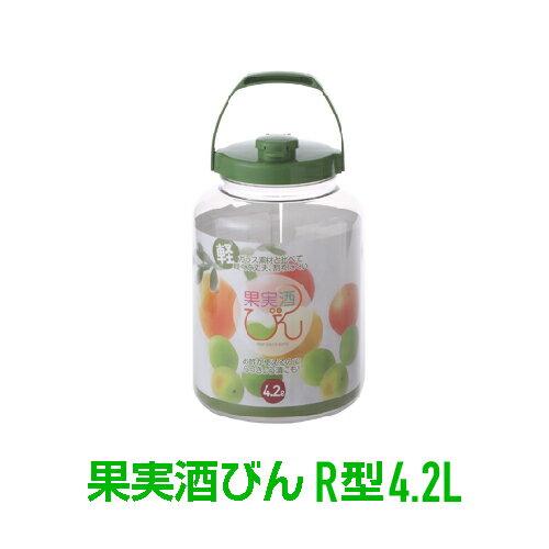 タケヤ果実酒びんR型4.2L 丸型替えパッキンプレゼント中 プラスチック製の果実酒びんで軽くて丈夫 お酢やアルコールに対応