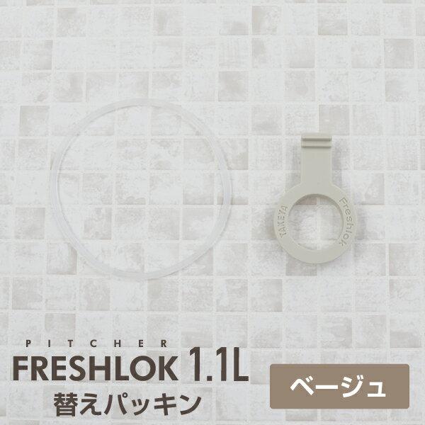 フレッシュロックピッチャー1.1L交換用パッキンセットフレッシュロックタケヤメーカー公式交換パーツシリコーンパッキン