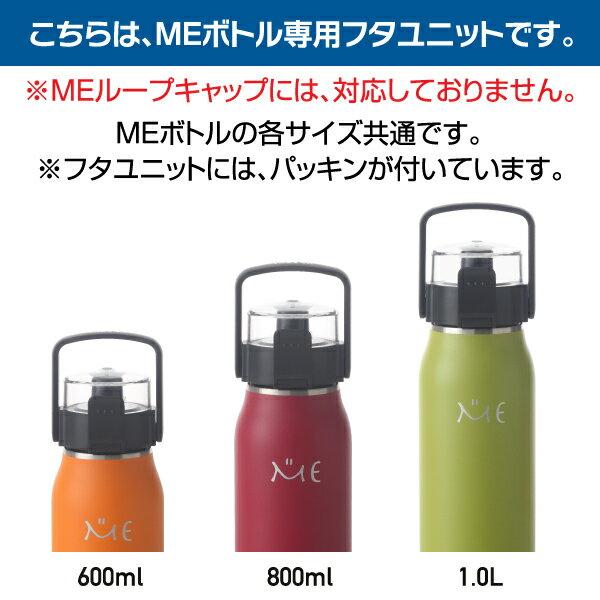 TAKEYAミーボトル各サイズ共通交換用フタユニット
