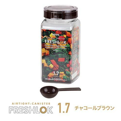 【タケヤ】フレッシュロック角型1.7LCBR