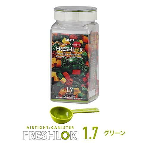 【タケヤ】フレッシュロック角型1.7LG