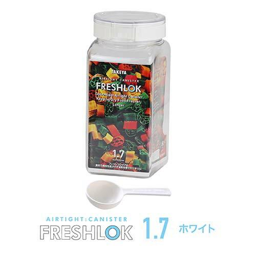 【タケヤ】フレッシュロック角型1.7LW
