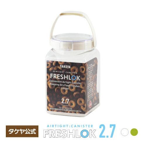 【タケヤ】フレッシュロック角型2.7L