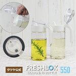 タケヤ化学【メーカー公式】フレッシュロックシーズニングボトル550ml