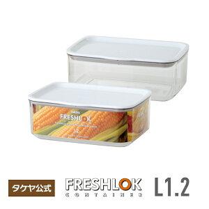 タケヤフレッシュロック コンテナL 1.2L深型保存容器 密閉 スタッキング 透明 プラスチック保存容器 密封保存容器 食品保存容器 フードストッカー キャニスター 食品 保存 日本製