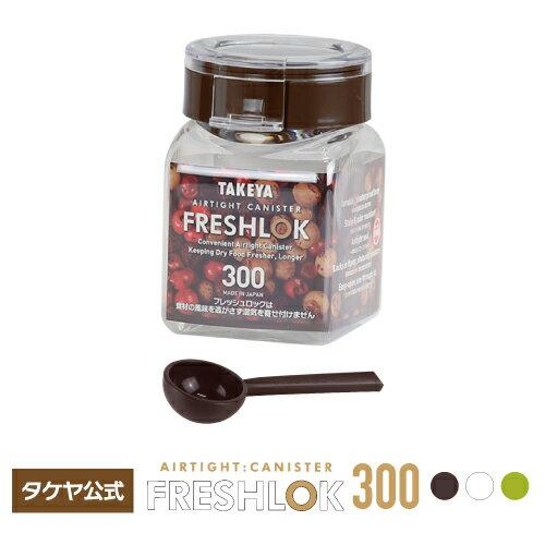 【タケヤ】フレッシュロック角型300