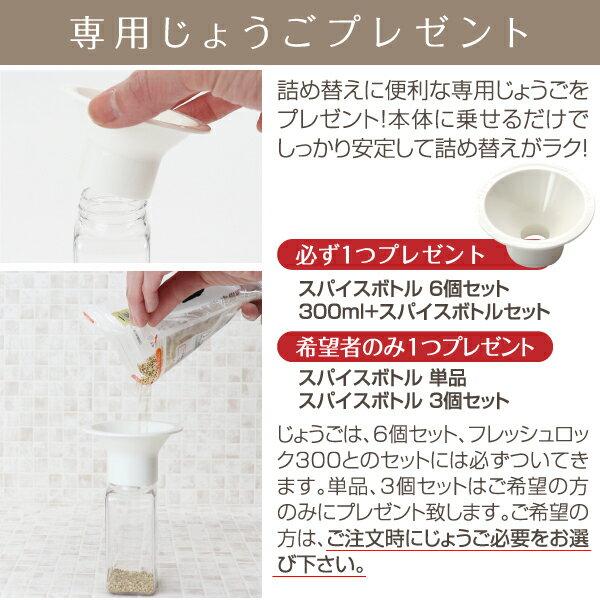 【送料無料】フレッシュロックスパイスボトル110ml【6個セット】