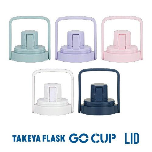 タケヤフラスクゴーカップ(GoCup)各サイズ共通交換用フタユニット(各パッキン付)【コップは別売です】※AタイプBタイプ有りタケヤ化学メーカー公式