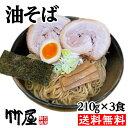 油そば3食セット 生麺 魚介と豚骨のwスープダレ 自家製麺2