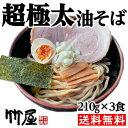 超極太油そば3食セット 超極太生麺 魚介と豚骨のwスープダレ
