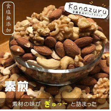 【2個セット】【レターパックライト送料無料】 素焼き ミックスナッツ 180g 無塩 ノンオイル 無添加食品