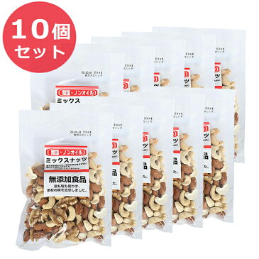 10個セット 送料無料 素焼き ミックスナッツ 180g 無塩 ノンオイル 無添加食品