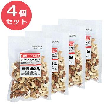 4個セット 【レターパックプラス・送料無料】 素焼き ミックスナッツ 180g 無塩 ノンオイル 無添加食品