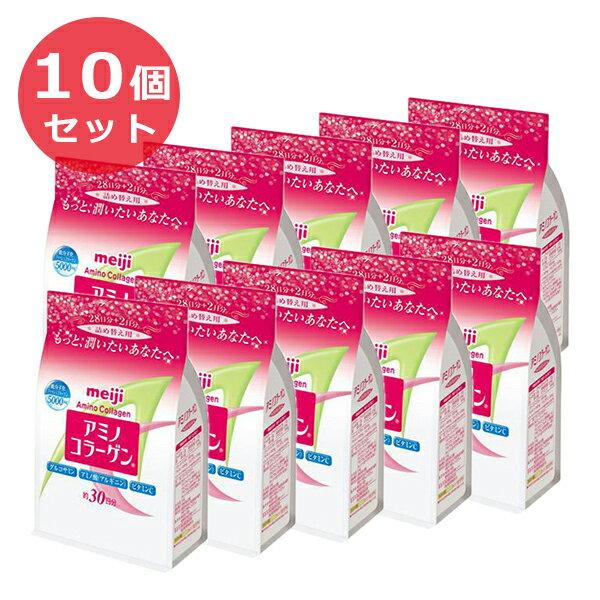 10個セット 送料無料 明治 アミノコラーゲン 詰め替え用 214g
