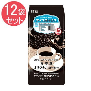 アイスミックス 粉 400g×12袋セット 多慶屋オリジナルコーヒー 【ロマン漂う珈琲専門店の味】 コーヒー粉 レギュラーコーヒー 珈琲 coffee