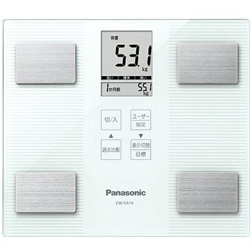 送料無料 パナソニック EW-FA14-W ホワイト 体組成計 【Panasonic EWFA14】