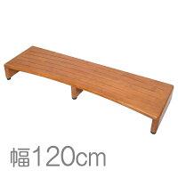 【送料無料】120cm幅天然木玄関踏み台ブラウンTWS-120【メーカー直送】【玄関踏台】【完成品】