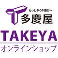 TAKEYAオンラインショップ