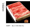 【木箱入り 夏ギフト お中元 】 松阪牛 5等級 ギフト 極上 すき焼き肉 折詰 400g 3
