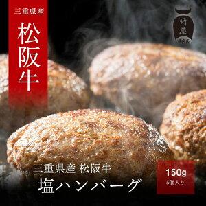 松阪牛 塩ハンバーグ 140g×5 【 冷凍 母の日 父の日 ギフト セット ハンバーグ お取り寄せ 牛 肉 牛肉 高級 和牛 黒毛和牛 焼肉 】