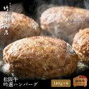 【クーポンで30%OFF】 松阪牛 竹屋吟撰ハンバーグ 14