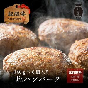 松阪牛 塩ハンバーグ 140g×6 【 冷凍 母の日 父の日 ギフト セット ハンバーグ お取り寄せ 牛 肉 牛肉 高級 和牛 黒毛和牛 焼肉 】