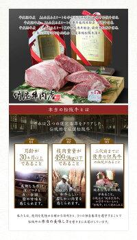 松阪牛特選ロースあみ焼き肉400g