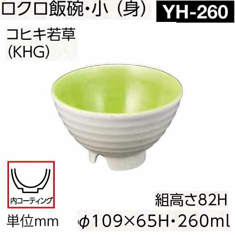 粉引(コヒキ) ロクロ飯椀・小(身)若草 YH-260KHG