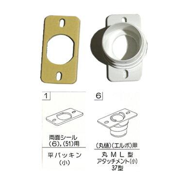 テラス カーポート バルコニー 物置 雨樋部品 アタッチメントセット37型パッキン・ビス付 白
