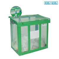 テラモト自立ゴミ枠折りたたみ式650L緑