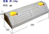 ≪送料無料≫駐車場・車止め コンクリート製 パーキングブロック NSP-HB(1個)