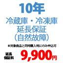 冷蔵庫・冷凍庫 10年延長保証(自然故障)※対象商品と同時購入時にのみ申込可
