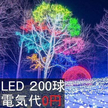 LED ソーラー イルミネーション 200球 点灯8種類 屋外 高輝度 長寿命 次世代LED / 電気代0円 クリスマス ツリー 防水 ライト