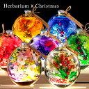 クリスマス ハーバリウム 丸瓶 / 福袋 ギフト プレゼント 誕生日 結婚祝 記念日 プリザーブドフラワー ウエディング 開店 お祝い おしゃれ ハーバリューム・・・