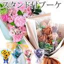 ソープフラワー 花束 Mサイズ スタンド付 / 秋 ハロウィン クリスマス ギフトプレゼント スタン