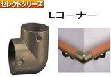 手すり金物(セレクトシリーズ) 35Lコーナー