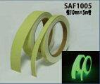 超高輝度蓄光式テープsuperαFLASHSAF1005